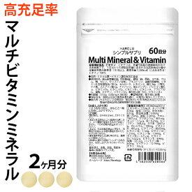 マルチビタミン マルチミネラル 2ヶ月分 マルチビタミンミネラル サプリメント ビタミンA ビタミンB ビタミンC 葉酸 ビオチン ミネラル 鉄 亜鉛 カルシウム マグネシウム 銅 ヨウ素 酵母