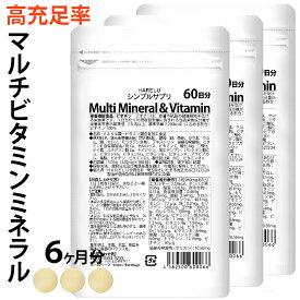 マルチビタミン マルチミネラル 2ヶ月分×3袋 マルチビタミンミネラル サプリメント ビタミンA ビタミンB ビタミンC 葉酸 ビオチン ミネラル 鉄 亜鉛 カルシウム マグネシウム 銅 ヨウ素 酵母