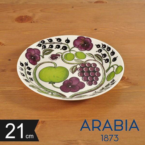 アラビア パラティッシ 21cm フラットプレート 丸型 パープル ARABIA Paratiisi 【ギフト袋 対象】