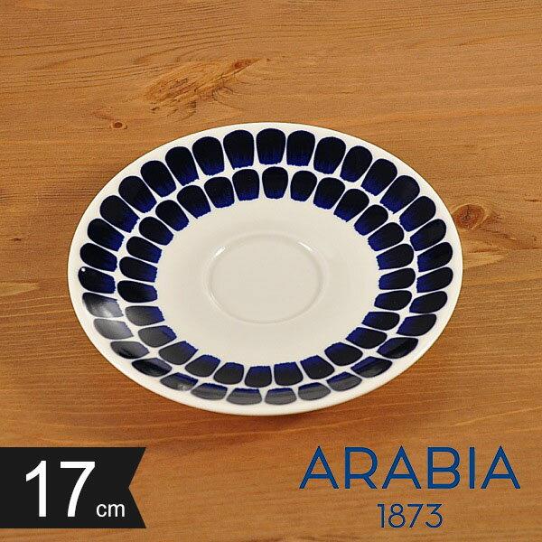 【全品10%OFFクーポン 】 アラビア トゥオキオ ソーサー プレート 17cm 【ギフト袋 対象】