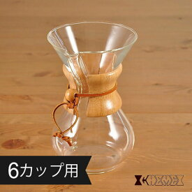 ケメックス コーヒーメーカー6カップ用 CHEMEX(BR0) 【ギフト袋対象、ギフトBOX対象、熨斗対象】 【お得価格】