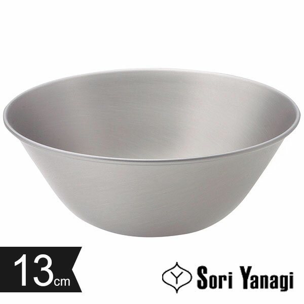 柳宗理 13cm ステンレスボウル ステンレスボール Sori Yanagi 【ギフト袋 対象】