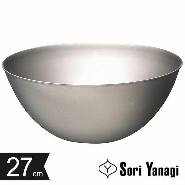 柳宗理 27cm ステンレスボウル ステンレスボール Sori Yanagi 【ギフト袋 対象】