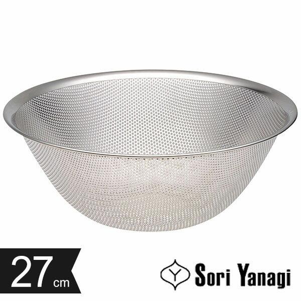 柳宗理 27cm パンチングストレーナー ザル Sori Yanagi 【ギフト袋 対象】