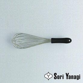 【全品10倍】柳宗理 泡立て器 Sori Yanagi 【ギフト袋 対象】