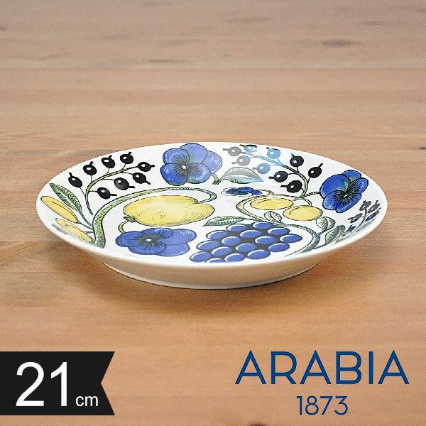 アラビア パラティッシ 21cm フラットプレート 丸型 イエロー ARABIA Paratiisi 【ギフト袋 対象】