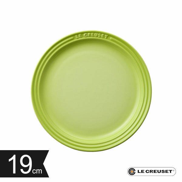ルクルーゼ ラウンド・プレート・LC 19cm フルーツグリーン LE CREUSET 【ギフト袋 対象】