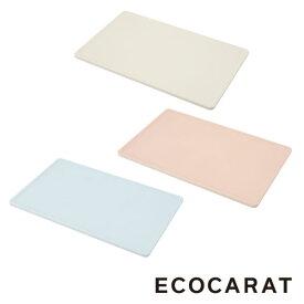 エコカラット 水切りトレー 水切りマット ブルー・ピンク・ホワイト ECOCARAT ecozzz【ギフト袋対象】