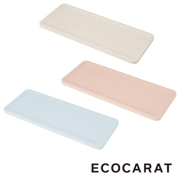 エコカラット 洗面トレー 水切りマット ブルー・ピンク・ホワイト ECOCARAT ecozzz