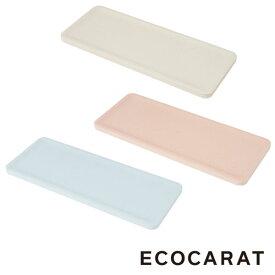 エコカラット 洗面トレー 水切りマット ブルー・ピンク・ホワイト ECOCARAT ecozzz【ギフト袋対象】