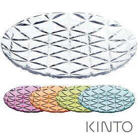 キントー トリア プレート 割れにくい プラスティック製 皿 TRIA KINTO kintri【ギフト袋対象】 ktwn