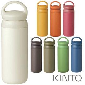 キントー 500ml デイオフタンブラー 21091 水筒 KINTO kinzzz【ギフト袋 対象】