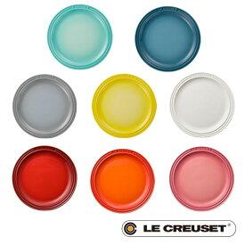 ルクルーゼ 15cm ラウンドプレート LC 皿 lecsto LE CREUSET slck (BR0)【ギフト袋対象、ギフトBOX対象、熨斗対象】