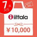 イッタラ 2019 Happy Bag 1万円 2019福袋【 予約 】1/9より順次発送 数量限定 iittala iitzzz