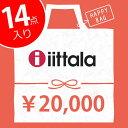イッタラ 2019 Happy Bag 2万円 2019福袋【 予約 】1/9より順次発送 数量限定 iittala iitzzz