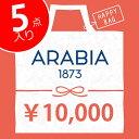 アラビア 2019 Happy Bag 1万円 2019福袋 【 予約 】1/9より順次発送 数量限定 ARABIA arazzz