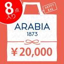 アラビア 2019 Happy Bag 2万円 2019福袋 【 予約 】1/9より順次発送 数量限定 ARABIA arazzz