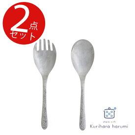 栗原はるみ サーバースプーン&サーバーフォーク 2点セット share with Kuriharaharumi kurzzz【ギフト袋対象】