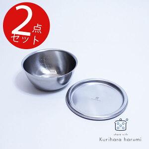 栗原はるみ 15cm ステンレスボウル&ボウル用フタセット ボール share with Kuriharaharumi kurzzz【ギフト袋対象】