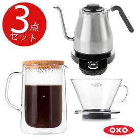 オクソー OXO コーヒードリップ 3点セット oxozzz【ギフト袋対象】