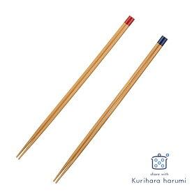 栗原はるみ 菜箸 2組セット share with Kuriharaharumi kurzzz【ギフト袋 対象】