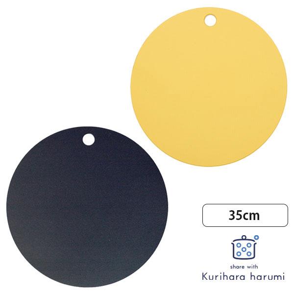 栗原はるみ まな板(丸) 大 35cm ネイビー・マスタード share with Kuriharaharumi kurzzz (BR4) 【ギフト袋対象、ギフトBOX対象、熨斗対象】