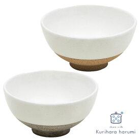 【エントリーで2倍】栗原はるみ SALE セール 粉引飯碗 グレー・赤茶 share with Kuriharaharumi kurzzz【ギフト袋対象】