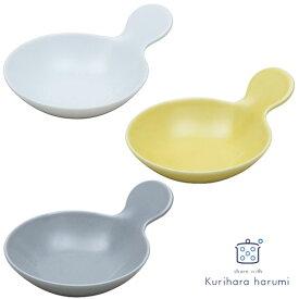 栗原はるみ SALE セール ディップトレー M ホワイト・イエロー・グレー 食器 share with Kuriharaharumi kurzzz【ギフト袋対象】