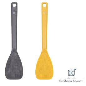 栗原はるみ 炒めターナー グレー・イエロー 食器 share with Kuriharaharumi kurzzz 【ギフト袋 対象】