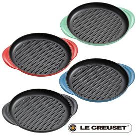 ルクルーゼ ラウンドグリル 25cm Enamelled Cast Iron LE CREUSET lecena(BR0)【ギフト袋対象、ギフトBOX対象、熨斗対象】lcgl