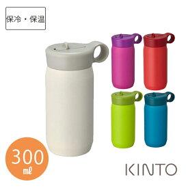 キントー プレイタンブラー 300ml タンブラー 水筒 KINTO kinzzz【ギフト袋 対象】