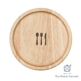 【エントリーで2倍】栗原はるみ SALE セール 木製コースター K19A02720110 share with Kuriharaharumi kurzzz【ギフト袋 対象】