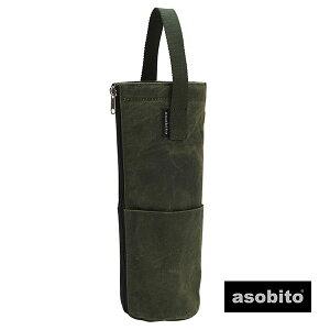 アソビト ボトルバッグ シングル ボトルホルダー ボトルケース 1本 オリーブ asobito asbzzz【ギフト袋 対象】
