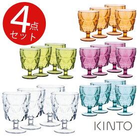 キントー トリア ワイングラス 4点セット 割れにくい プラスティック製 270ml TRIA KINTO kintri(BR3)【ギフト袋対象、ギフトBOX対象、熨斗対象】 ktwn