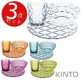キントー トリア タンブラー・ボウル・プレート3点セット 割れにくい プラスティック製 グラス 300ml TRIA KINTO kintri(BR3)【ギフト袋対象、ギフトBOX対象、熨斗対象】 ktwn