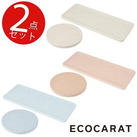 【全品10倍】エコカラット 洗面トレー&コップ置き 2点セット (ブルー・ピンク・ホワイト) ECOCARAT ecozzz【ギフト袋対象】