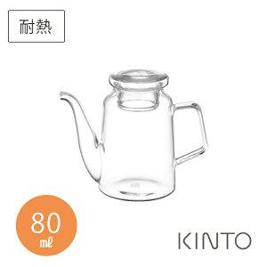 キントー 8492 ソースポット 80ml CAST キャスト KINTO kincas【ギフト袋 対象】