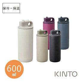 キントー 20281 アクティブタンブラー 600ml 水筒 KINTO kinzzz【ギフト袋 対象】