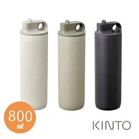 キントー 20291 アクティブタンブラー 800ml 水筒 KINTO kinzzz【ギフト袋 対象】