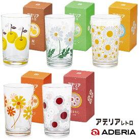 【エントリーで2倍】アデリア アデリアレトロ グラス 200ml ADERIA ADERIA adrzzz【ギフト袋 対象】