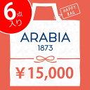 【予約】アラビア 2020 福袋 1万5千円 12/27より順次発送 数量限定 ARABIA arazzz