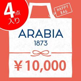 【予約】アラビア 2020 福袋 1万円 12/27より順次発送 数量限定 ARABIA arazzz