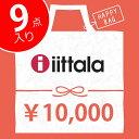 【予約】イッタラ 2020 福袋 1万円 12/19より順次発送 数量限定 iittala iitzzz