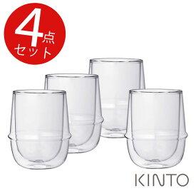 【エントリーで2倍】キントー クロノス ダブルウォール コーヒーカップ 250ml 4点セット グラス KINTO KRONOS kinkro 【ギフト袋 対象】
