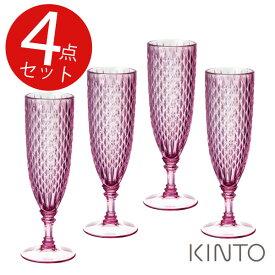 キントー ロゼット シャンパングラス 160ml 4点セット ピンク 割れにくい プラスティック製 KINTO ROSETTE kinros 【ギフト袋 対象】 ktwn