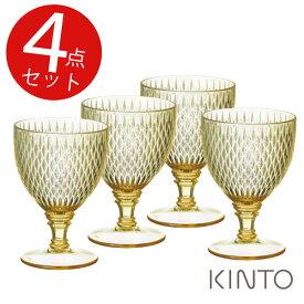 キントー ロゼット ワイングラス 250ml 4点セット イエロー 割れにくい プラスティック製 KINTO ROSETTE kinros 【ギフト袋 対象】 ktwn