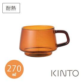 キントー セピア カップ 270ml 21740 グラス マグ SEPIA KINTO 【ギフト袋 対象】
