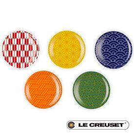 ルクルーゼ ミニラウンドプレート (5枚入り) ワガラコレクション 2021お正月 皿 Stoneware LE CREUSET lecsto 【ギフト袋 対象】