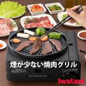 イワタニ マルチスモークレスグリル 販路限定モデル カセットこんろ 焼肉 たこ焼き 保温 ホットプレート 減煙 直火 CB-MSG-1 Iwatani iwtzzz (BR0) 【ギフト袋対象、ギフトBOX対象、熨斗対象】