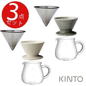 【全品10%OFFクーポン】キントー コーヒースターターセット3点入り 1〜4杯用(コーヒーサーバー・コーヒードリッパー・ステンレスフィルター) スローカフェスタイル Slow Coffee Style KINTO kinslo【ギフト袋 対象】